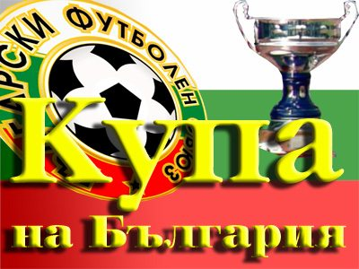 the-national-cup-of-Bulgaria-logo